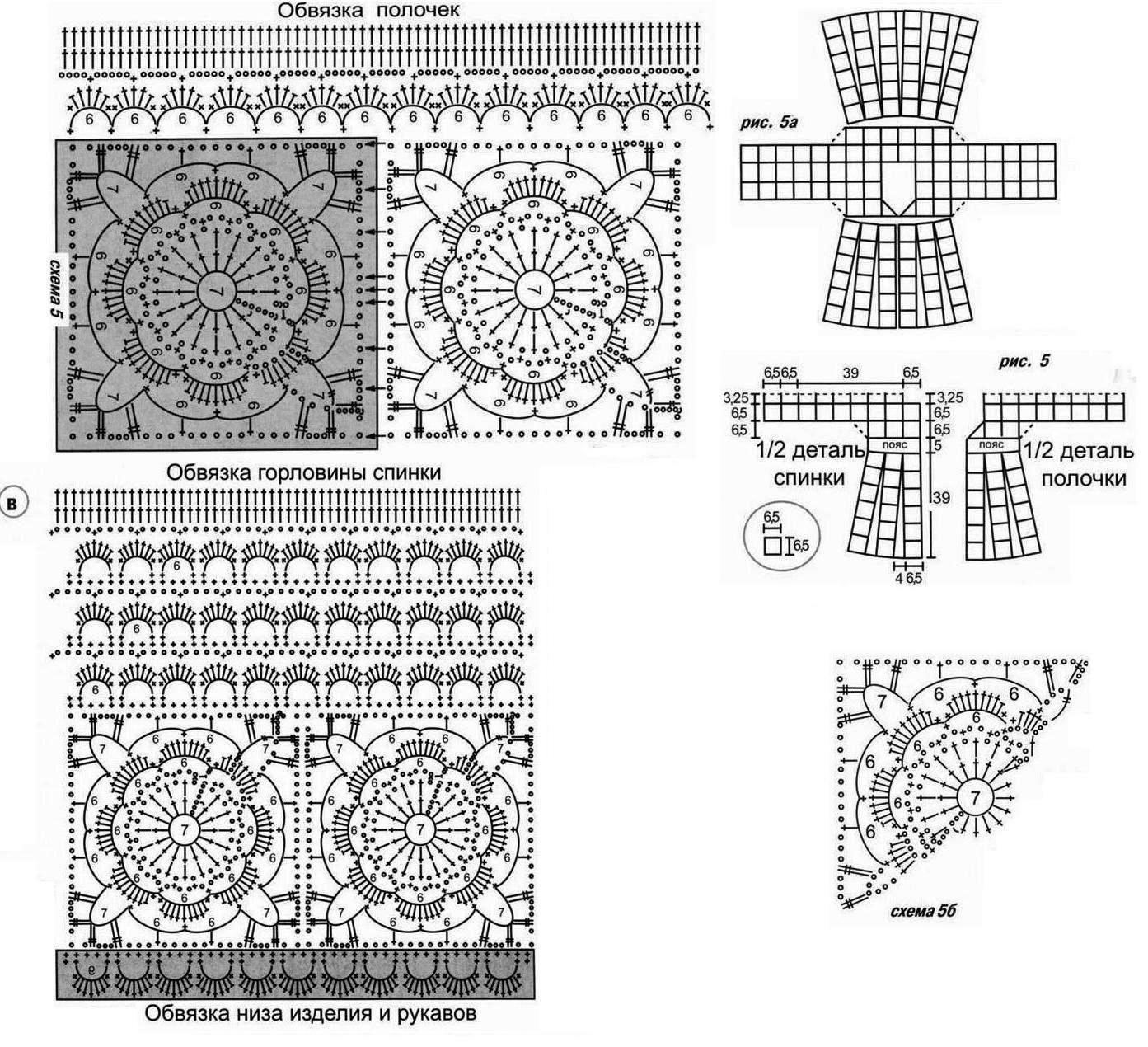 Вязание крючком модно схемы